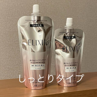 ELIXIR - ⭐︎エリクシールホワイト⭐︎化粧水+乳液⭐︎しっとりタイプ⭐︎