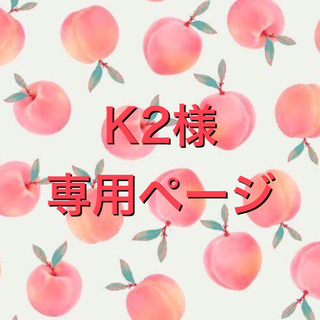 K2様専用ページ✿アロマワックスサシェ(アロマ/キャンドル)