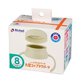 リッチェル(Richell)のリッチェル☆トライ丸型コップマグパーツ(マグカップ)
