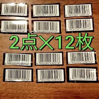 懸賞応募 ディズニー デルモンテ 24点分(その他)