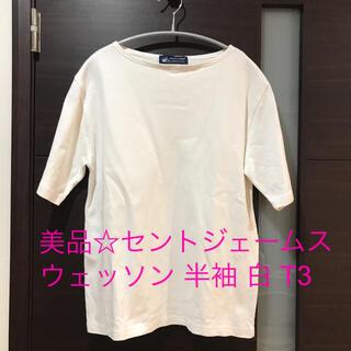 セントジェームス(SAINT JAMES)のniko様 美品☆セントジェームス 半袖 ウェッソン 白 T3(Tシャツ(半袖/袖なし))