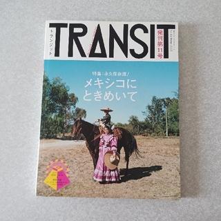 コウダンシャ(講談社)のトランジット  メキシコ(地図/旅行ガイド)