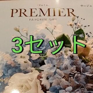 ハーモニック プルミエ サージュ 3セット(ショッピング)