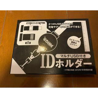 新品未使用 DIME ダイム2019年7月号付録 IDホルダー
