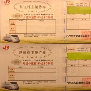 ジェイアール(JR)のJR九州 鉄道株主優待券2枚(その他)