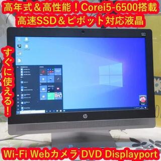 ヒューレットパッカード(HP)の高年式Corei5-6600&高速SSD/メ8G/DVD/カメラ/ピボット液晶(デスクトップ型PC)