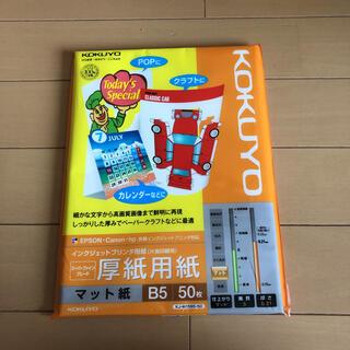コクヨ(コクヨ)のKOKUYO 厚紙用紙 マット紙 B5 50枚 インクジェットプリンタ対応 新品(オフィス用品一般)