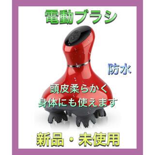 SALE中❗️ 電動 頭皮ブラシ アップグレード版 お風呂 自宅 防水 ヘッド(マッサージ機)