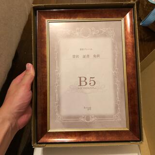 B5額縁3点セット(写真額縁)