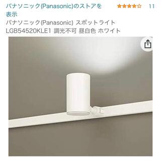 パナソニック(Panasonic)のパナソニック スポットライト 昼白色 ホワイト(2個セット)(天井照明)