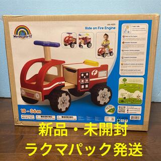 ワンダーワールド(Wonderworld)の新品 ワンダーワールド 木製おもちゃ ライドオン・ファイアーエンジン(知育玩具)