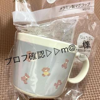 フタフタ(futafuta)のメラミン製マグコップ 青(マグカップ)