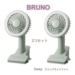 イデアインターナショナル(I.D.E.A international)のBRUNO ブルーノ ポータブルクリップライトファン 卓上 ハンディ 扇風機 (扇風機)