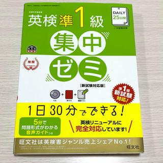 旺文社 - 【未使用】英検準1級集中ゼミ