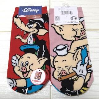 ディズニー(Disney)の【新品/未使用】ディズニー 3匹のこぶた 靴下 2足セット 23~25㎝(ソックス)