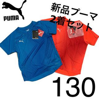 PUMA - 新品 2点 セット プーマ 130 半袖 プラクティス オレンジ ブルー