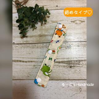 水筒 肩紐カバー カエル柄×ブラウンのチェック柄 細めタイプ(外出用品)