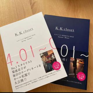 シュウエイシャ(集英社)のK.K closet スタイリスト菊池京子の365日 kkクローゼット 2冊(ファッション/美容)