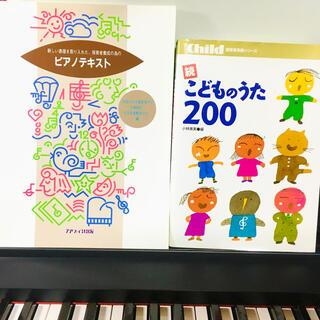保育 ピアノ 楽譜 2冊 セット [匿名発送‼︎](童謡/子どもの歌)