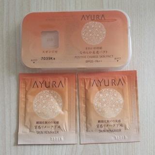 アユーラ(AYURA)のアユーラ 試供品(サンプル/トライアルキット)