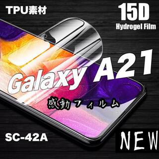 ギャラクシー(Galaxy)のGALAXY A21 SC-42A TPU保護フィルム ギャラクシーA21 ㉝(保護フィルム)