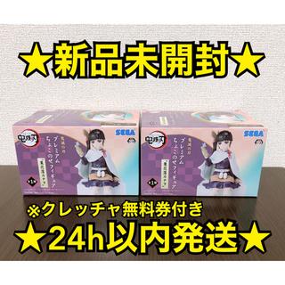 SEGA - 鬼滅の刃 プレミアムちょこのせフィギュア 栗花落カナヲ 2個セット