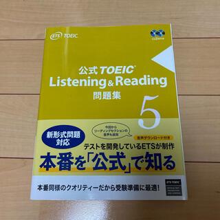 コクサイビジネスコミュニケーションキョウカイ(国際ビジネスコミュニケーション協会)の公式TOEIC Listening & Reading問題集 5(語学/参考書)