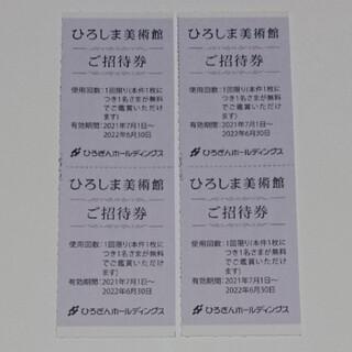 ひろしま美術館 ご招待券 4名分 2022年6月30日まで 無料券 ムーミン(美術館/博物館)