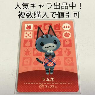 Nintendo Switch - あつまれどうぶつの森 アミーボカード ラムネ1枚