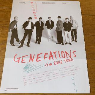GENERATIONS 切り抜き 早い者勝ち(アート/エンタメ/ホビー)