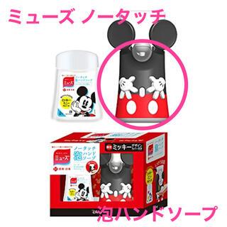 【新品!】ミューズ ノータッチ泡ハンドソープ ミッキー 本体のみ
