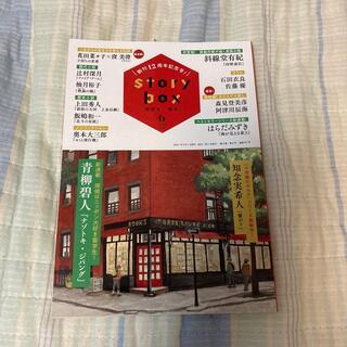 STORY BOX  2021年6月号(文芸)