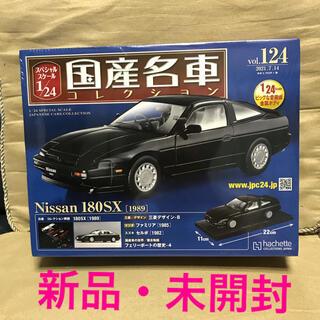 ニッサン(日産)の 国産名車コレクション 1/24 124号 日産 180SX ミニカー 新品(ミニカー)