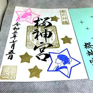 桜神宮七月限定御朱印(白に彦星と織姫)(印刷物)