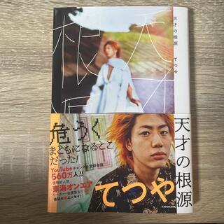 カドカワショテン(角川書店)の天才の根源(アート/エンタメ)