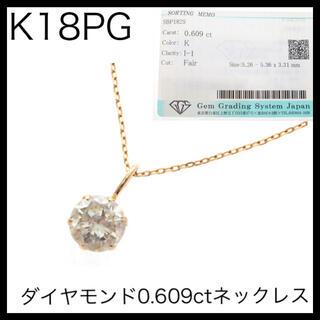K18PG 18金ピンクゴールド ダイヤモンド0.609ctネックレス 一粒(ネックレス)