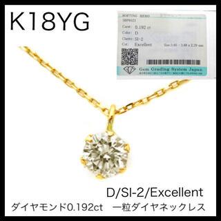 K18YG 18金イエローゴールド ダイヤモンド0.192ctネックレス 一粒(ネックレス)