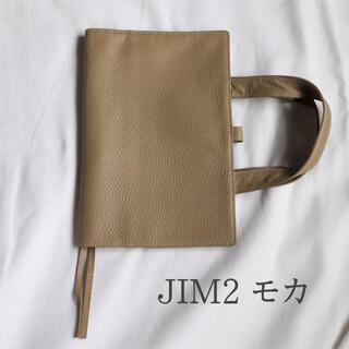 本革レビューブックカバー JIM2 モカ 名入れ彫刻無料サービス中(ブックカバー)