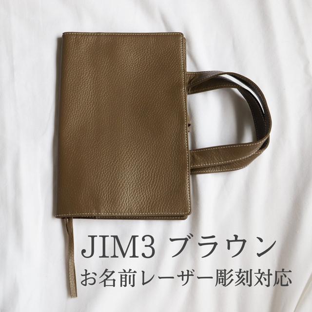 本革レビューブックカバー JIM3 ブラウン お名前レーザー彫刻可能 ハンドメイドの文具/ステーショナリー(ブックカバー)の商品写真