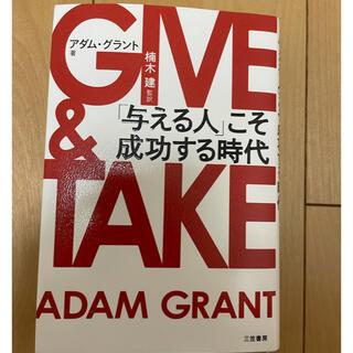 GIVE&TAKE 「与える人」こそ成功する時代 ギブアンドテイク(ビジネス/経済)