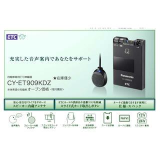 パナソニック(Panasonic)のパナソニック Panasonic CY-ET909KDZ [ETC車載器](ETC)
