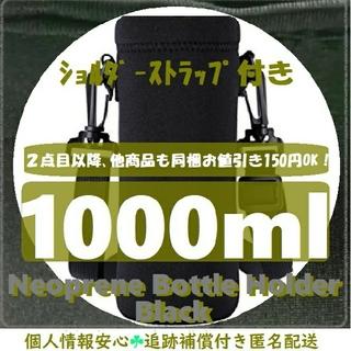 1リットル/1000☆黒 肩かけショルダーストラップ付き水筒カバー 水筒ケース (その他)