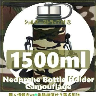1.5リットル/1500☆迷彩 ショルダーストラップ付き水筒カバー 水筒ケース(その他)