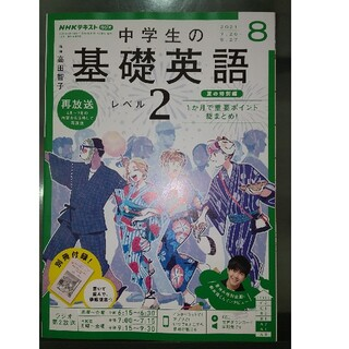 NHKラジオ 中学生の基礎英語レベル2 2021年 08月号(専門誌)
