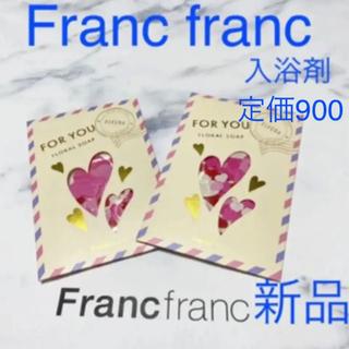 フランフラン(Francfranc)のフランフラン フレグランスペタル 2点 新品♡ ビームス サボン ザラ ラッシュ(入浴剤/バスソルト)