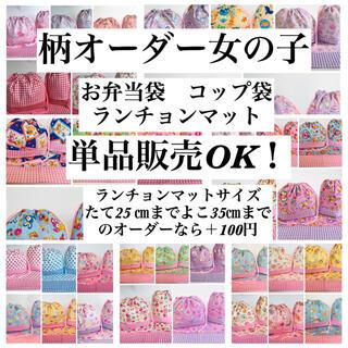 お弁当袋 コップ袋 ランチョンマット ハンドメイド(外出用品)