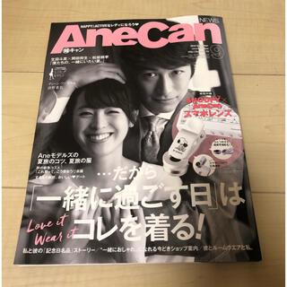 姉キャン 2016年9月号(専門誌)