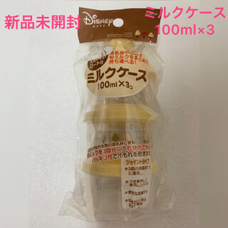 新品未開封 西松屋ミルクケース イエロー 100ml×3(哺乳ビン用乳首)