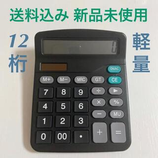 電卓 ブラック 事務用品 12桁電卓 計数機(オフィス用品一般)
