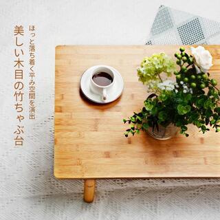 ローテーブル 和風 組立不要 ダイニング リビングテーブルちゃぶ台 竹製 (ローテーブル)